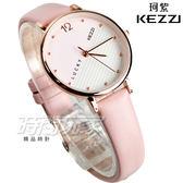 KEZZI珂紫 LUCKY個性簡約時尚 女錶 學生錶 高質感皮革 粉色 KE1737粉