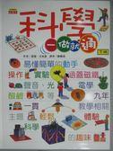 【書寶二手書T1/少年童書_ZDD】科學一做就通(下冊)_Aladdin Books Ltd