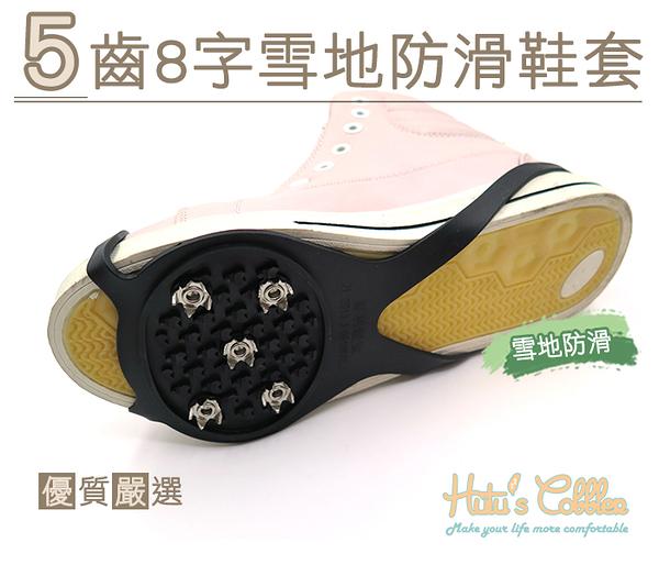 糊塗鞋匠 優質鞋材 G109 5齒8字雪地防滑鞋套 簡便 實用 牢固性強