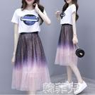 兩件套洋裝 夏季女裝很仙的套裝裙子連身裙亮片T恤洋氣網紗半身裙兩件套 韓菲兒
