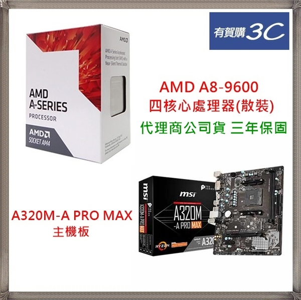 【主機板+CPU】 微星 MSI A320M-A PRO MAX 主機板 + AMD A8-9600 散裝 四核心處理器