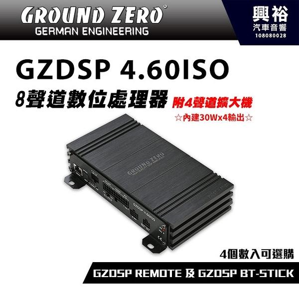 【GROUND ZERO】德國零點 GZDSP 4.60ISO 8聲道數位處理器附4聲道擴大機*內建30Wx4輸出