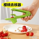 櫻桃去核器紅棗車厘子山楂去籽器家用水果棗子取挖芯廚房小工具 極有家