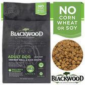 【培菓平價寵物網】BLACKWOOD 柏萊富《雞肉 & 米》特調低卡保健配方 5LB/2.2kg