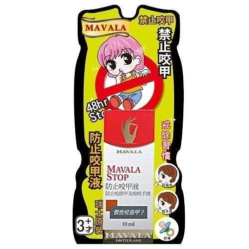 MAVALA 美華麗 瑞士防止咬甲液 10ml【七三七香水精品坊】