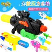 玩具水槍 兒童玩具水槍成人超大號男女孩子兒童高壓抽拉式呲水槍潑水節水搶igo 唯伊時尚
