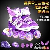 輪滑鞋 初學者溜冰鞋男女旱冰鞋輪滑鞋兒童全套裝三色PU閃光輪YTL