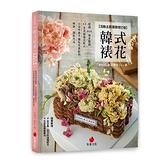 韓式裱花(活動主題蛋糕增訂版)(超過600張步驟圖.43支完整裱花影片.以及作者