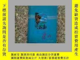 二手書博民逛書店36開罕見70 廬山 (藍塑皮日記本)內有6頁插圖 用了幾頁Y1
