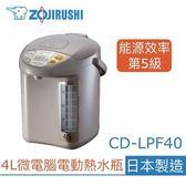 免運費【象印】微電腦電動熱水瓶【日本製造】熱水瓶【4L】CD-LPF40【台灣公司貨】