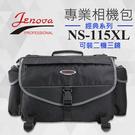 【經典系列】NS-115XL 2機3鏡 吉尼佛 JENOVA 攝影 相機 側背包 附減壓背帶 雨衣 公司貨 屮T2