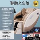 按摩椅 免安裝一體 觸屏控制 溫熱深捏按摩椅(氣壓包覆/滾輪按摩/多點推拿按摩)