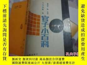 二手書博民逛書店罕見官子小百科日本棋院著Y88015 華夏出版社 ISBN:97