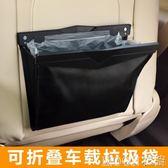 車載垃圾桶車用收納袋懸掛式汽車內用座椅置物盒箱椅背創意皮革袋YYJ  MOON衣櫥