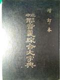 二手書博民逛書店 《正中形音義綜合大字典(18K)》 R2Y ISBN:9570902698│王修