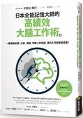 日本全能記憶大師的高績效大腦工作術:一舉根除記憶、注意、溝通、...【城邦讀書花園】
