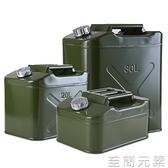 汽油桶加厚30升20升10升5l防爆鐵皮油壺車載柴油箱汽車備用便攜式