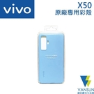 vivo X50 原廠專用彩殼 (盒裝)【葳訊數位生活館】
