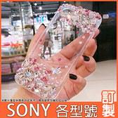 SONY Xperia5 10 III 1iii 10+ XZ3 XA2 Ultra XZ2 L3 奢華寶石水鑽 手機殼 水鑽殼 訂製