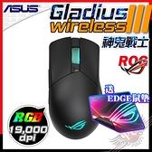 [ PCPARTY ] 送鼠墊 華碩 ASUS ROG 神鬼戰士 Gladius III Wireless 無線滑鼠