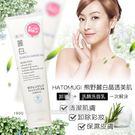 日本 HATOMUGI 熊野麗白晶透美肌卸妝+洗顏洗面乳190g
