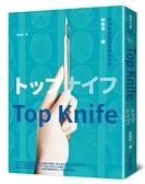 Top Knife:日劇《外科女帝》原著小說【城邦讀書花園】