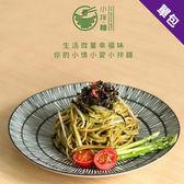 [輸入yahoo5再折!]【小拌麵】麻醬抹茶細麵《單包》