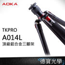AOKA 風景季 TKPRO A014L 1號四節反折腳架 專業推薦鋁鎂合金三腳架 全展高度160cm 風景推薦