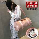 運動男健身包干濕分離訓練行李單肩包手提女潮防水背包旅行包  【全館免運】