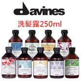 Davines 達芬尼斯 深層淨化/純淨抗屑/康敏舒緩/平衡控油/能量豐茂/滋養奇蹟/樂活紫菊洗髮露250ml