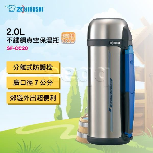 豬頭電器(^OO^) - ZOJIRUSHI 象印 2000ml不銹鋼真空保溫瓶【SF-CC20】公司貨全新品♡