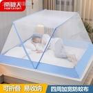 蚊帳免安裝蚊帳學生折疊式宿舍單雙人家用便攜上下鋪子母床防蚊罩YJT 快速出貨