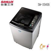 好禮二選一 SANLUX台灣三洋 媽媽樂15kg超音波單槽洗衣機 SW-15AS6 原廠配送及基本安裝
