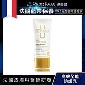 DermEden 得美登 高效全能防護乳-混合肌50ml(高效防護4in1)