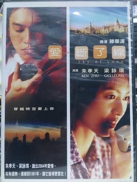 挖寶二手片-E09-101-正版DVD-華語【愛,斷了線】-朱孝天 梁詠琪(直購價)