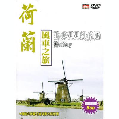 荷蘭風車之旅DVD