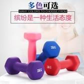 女士小啞鈴壹對家用健身瑜伽塑臂瘦臂1/2/3/4/5KG兒童男女通用 MKS免運