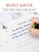 手寫體字帖成人行楷速成草書練字帖行書楷書反復使用鋼筆硬筆書法  【快速出貨】