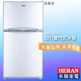 【新款上市】HERAN禾聯 HRE-B1313 127L 雙門電冰箱 冷藏 冷凍 公司貨 節能 冰箱 環保冷媒 大空間