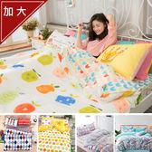 MIT台灣製 100%精梳純棉 雙人加大床包被套四件組 多款任選