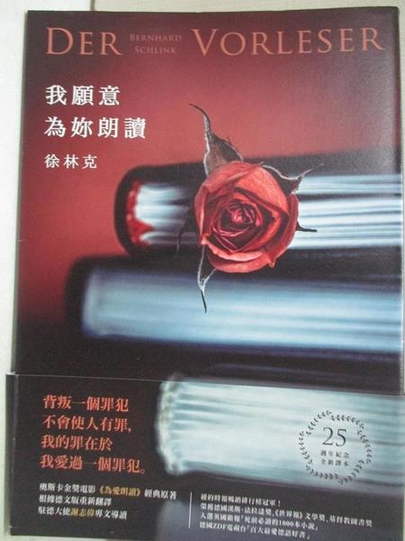 【書寶二手書T1/翻譯小說_C6G】我願意為妳朗讀【25週年紀念全新譯本】:奧斯卡金獎電影《為愛