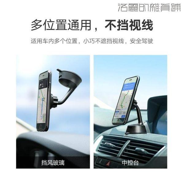 汽車手機吸盤式車載內導航支架