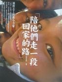 【書寶二手書T5/社會_ZFY】陪他們走一段回家的路_朱永祥