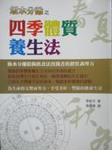 【書寶二手書T1/養生_ONQ】飯水分離之四季體質養生法_李祥文