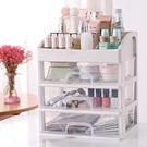 【免運】化妝品收納盒 桌面整理 置物架 抽屜式 彩妝收納 化妝櫃 保養品收納架 透明化妝盒 飾品