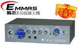 【中彰投電器】EMMAS多功能擴大機,DS-21【全館刷卡分期+免運費】前置MP3專用音源輸入端子~