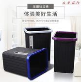 垃圾桶家用客廳臥室廚房方形壓圈無蓋垃圾桶