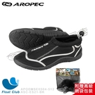 AROPEC 水上運動用防滑水鞋/黑灰 (通用型) - Outrunner 先驅