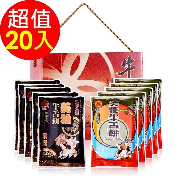 【美雅宜蘭餅】懷舊首選禮盒2盒
