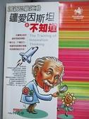 【書寶二手書T6/財經企管_G5B】創新思維運動-連愛因斯坦都不知道_何名申